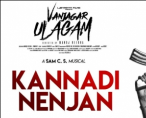 Vanjagar Ulagam - Kannadi Nenjan Song Lyrical Video