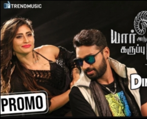 Dingu Dongu Dingu Movie Promo Song from Yaar Antha Karuppu Aadu