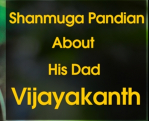 Shanmuga Pandian About His Dad Vijayakanth