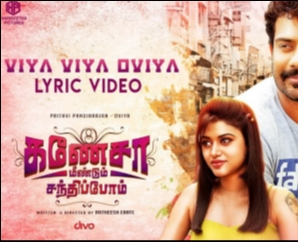 Viya Viya Oviya Official Lyrical Video
