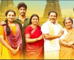 Maniyar Kudumbam Review